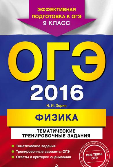 Онлайн тесты гиа по русскому языку 9 класс 2016 2015