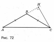 заниматься в треугольнике авс ас вс ав 72 весной этот